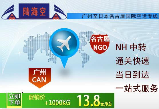 供应国际空运飞名古屋空运航线