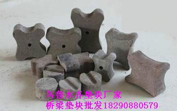 供应乌鲁木齐最便宜的水泥支撑垫块/最大的水泥垫块批发商/华凌水泥垫块