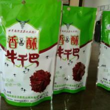 供应香酥牛干巴80克云县加盟店