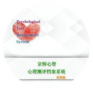 供应心理测评,心理测评软件,京师心智