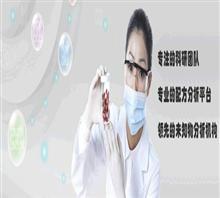 供应酸度调节剂成分分析配方还原技术研发,专业第三方检测机构为你服务批发