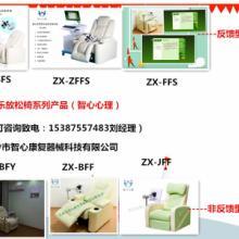 供应心理设备  心理器材  心理产品