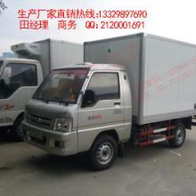 供应小型冷藏车/蓝牌厢式冷藏车厂家热销车型价格 小型冷藏车