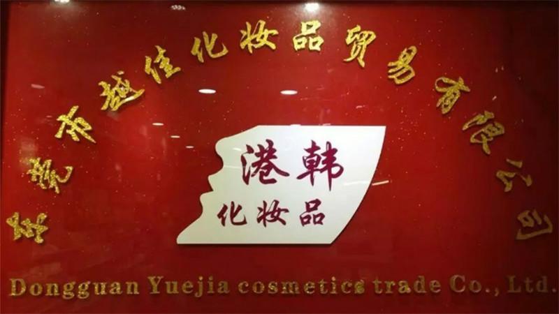 东莞市越佳化妆品贸易有限公司
