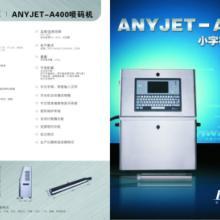 供应化妆品行业专用喷码机