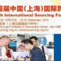 上海工业零部件采购与供应配对展图片
