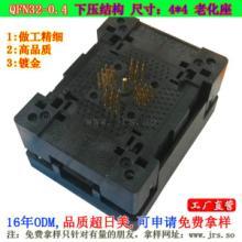 供应QFN32-0.4试座座烧录座老化座JRS进口翻盖式IC测试座间距0.4MM烧录写座子批发