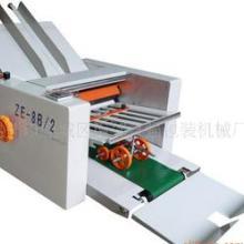 供应折纸机