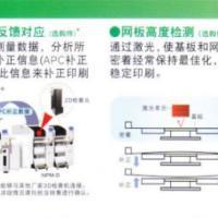 供应超高精度印刷机松下SPG最低价格/SPD松下双轨印刷机