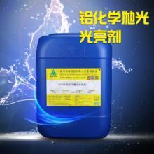 供应OY-9B铝化学抛光光亮剂,纯铝无黄烟镜面抛光,铝材镜面抛光图片