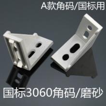 供应工业铝型材配件3060国标强力角件图片