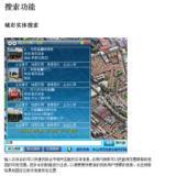 供应宜昌市居民社区网格化管理系统