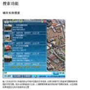 河北承德市居民社区网格化管理系统图片