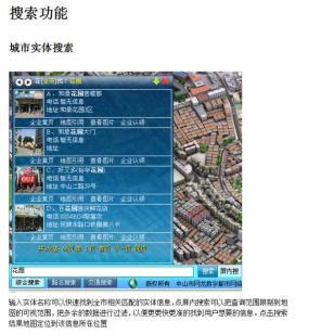 绵阳市社区网格化管理系统图片