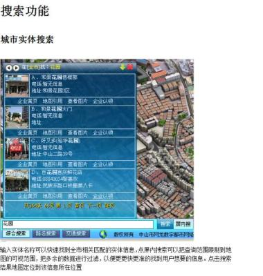 甘肃白银市社区网格化管理系统图片/甘肃白银市社区网格化管理系统样板图 (2)