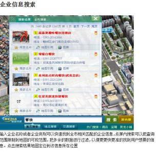 武汉市三维地图仿真 三维导航图片