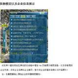 供应河北廊坊市居民社区网格化管理系统 三维社区网格管理 网格化管理系统开发 网格管理软件