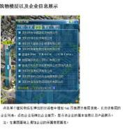 黑龙江大庆市居民社区网格化管理系图片