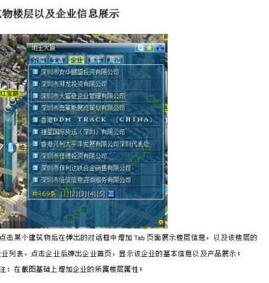 中山市社区网格化管理系统图片/中山市社区网格化管理系统样板图 (1)