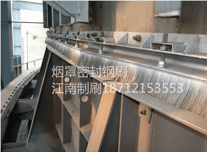 供应环冷机烟罩密封钢刷横梁密封钢刷