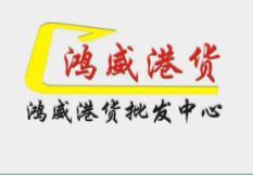 东莞鸿威港货批发中心简介