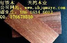 供应非洲红铁木板材价格南阳图片图片