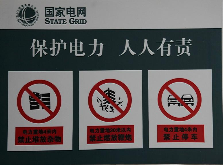供应北京荧光标牌、电力标牌、