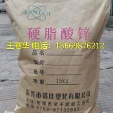 供应用于PVC稳定剂的硬脂酸锌,PVC热稳定剂