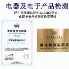 供应电脑周边产品国际认证