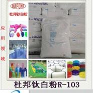杜邦R103钛白粉图片