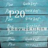 供应P20 东北特钢 长城特钢