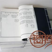 宁波宣纸印刷 宁波宣纸家谱 宁波宣纸仿古书