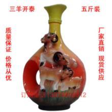 供应三羊开泰珐琅彩酒瓶