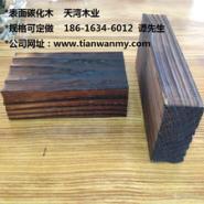 表面碳化木景观板材图片