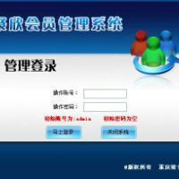 供应广西会员管理软件