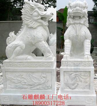 供应石雕麒麟、麒麟石雕、汉白玉石雕麒麟、汉白玉石雕、麒麟雕刻
