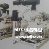 供应深低温制冷机,复叠低温制冷机组,超低温冷冻机组,四川低温设备,西南冷冻机厂家,低温换热器,高压换热器