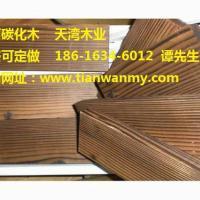 供应表面碳化木加工厂家,碳化木批发厂家,碳化木供货商,碳化木供应商