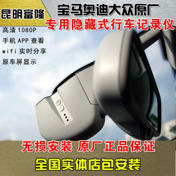 宝马奥迪大众专用夜视行车记录仪销售