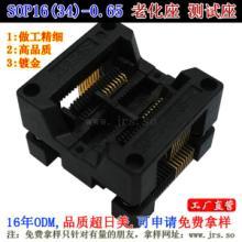 供应sop16(34)-0.65测试座烧录老化座 IC socket测试座OTS16(34)-0.65烧录转换座