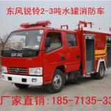 供应东风锐铃水罐消防车 2-3吨多功能消防车