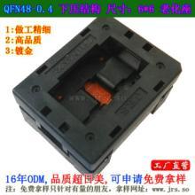 供应TQFN48-04测试座 烧录座 老化座 JRS原装镀金IC测试座TQFN48-0.4编程适配座 规格6*6mm