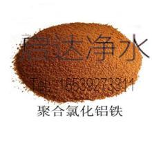 供应复合聚合氯 化铝铁实体企业厂家厂价 复合聚合氯 化铝铁批发