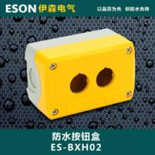 供应2孔黄色按钮盒 IP65 施耐德 防水按钮盒