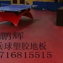 PVC地板  乒乓球塑胶运动地板 乒乓球塑胶运动地板,乒乓球地胶