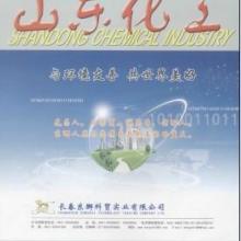 供应山东化工化工类专刊2012征稿《山东化工》/山东化工